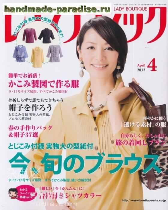 LADY BOUTIQUE. Журнал