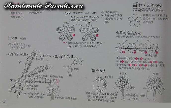 Схема вязания крючком цветов (3)