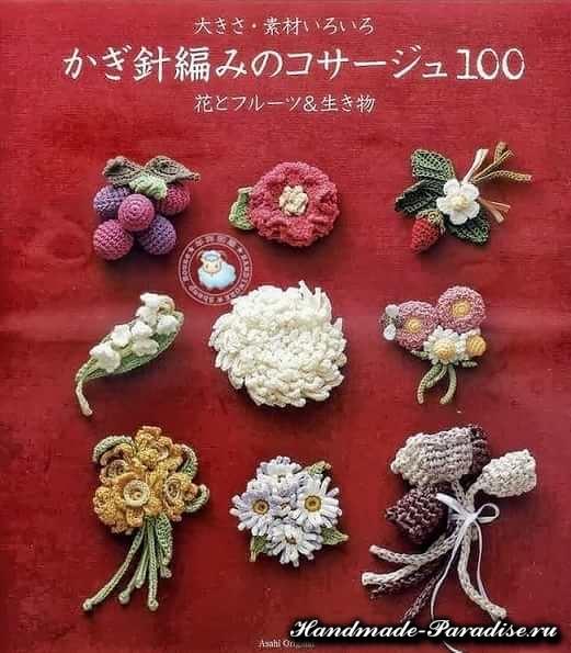 вязание крючком ажурных цветов схемы