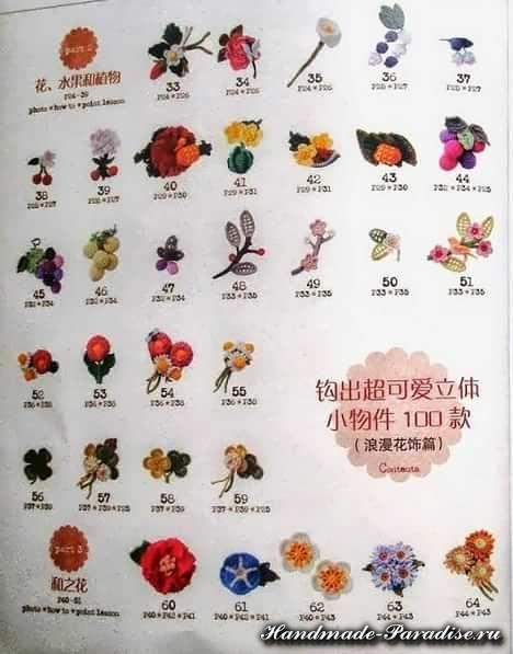 Цветы крючком схемы вязания (4)