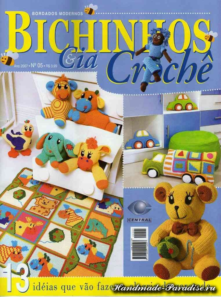Схемы Вяжем детские игрушки