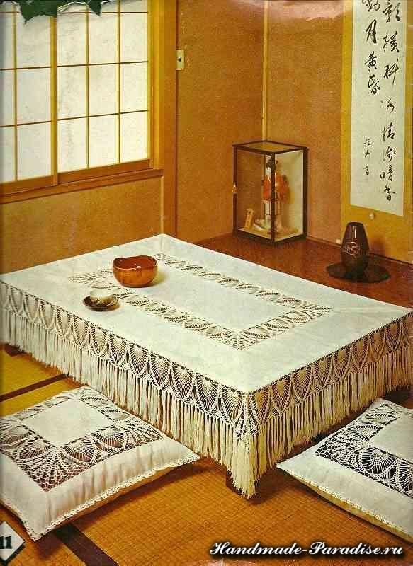 Скатерть и подушки с ажурными