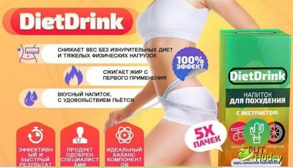 Эликсир стройности новые методы похудения