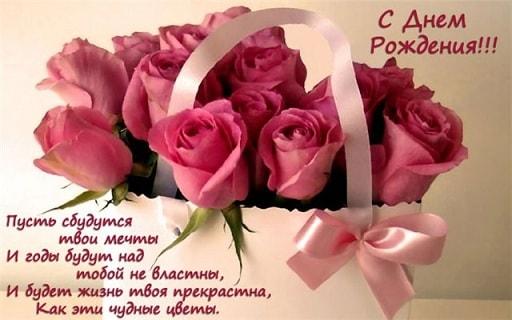 Поздравления с днем рождения (2)