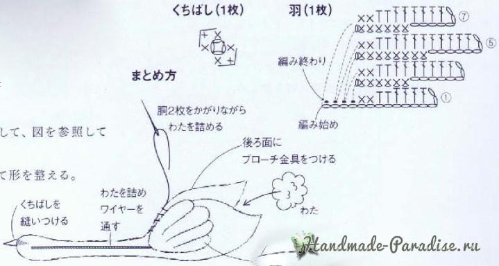 Лебедь белая крючком. Схема (4)