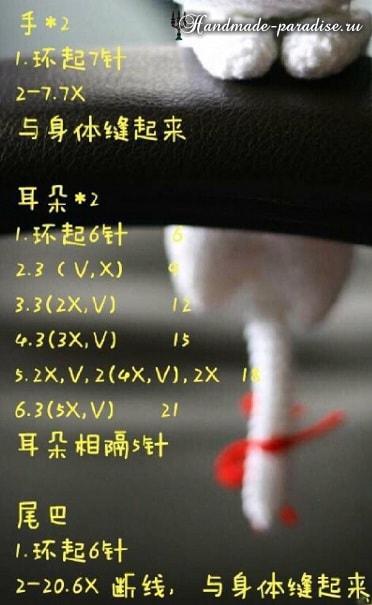 Котенок амигуруми. Игрушка крючком (3)