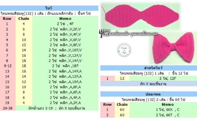 Вязание крючком розового медвежонка (9)