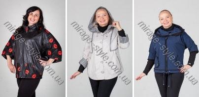 Женская верхняя одежда больших размеров Mirage Style (2)