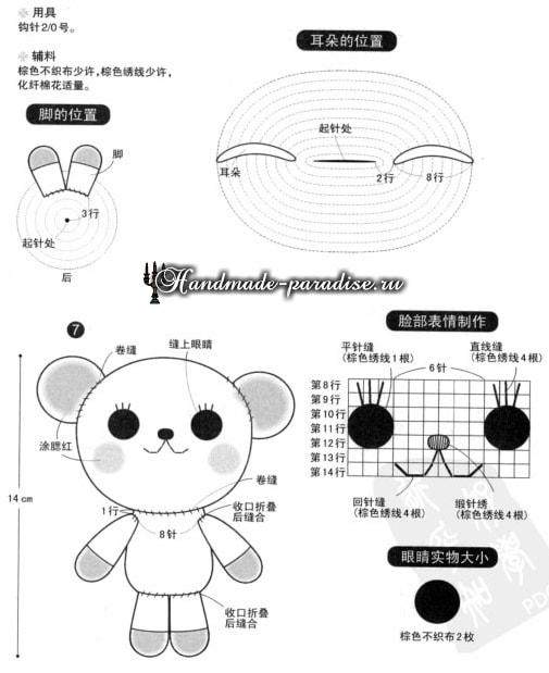 Схема вязания крючком медвежонка амигуруми (2)