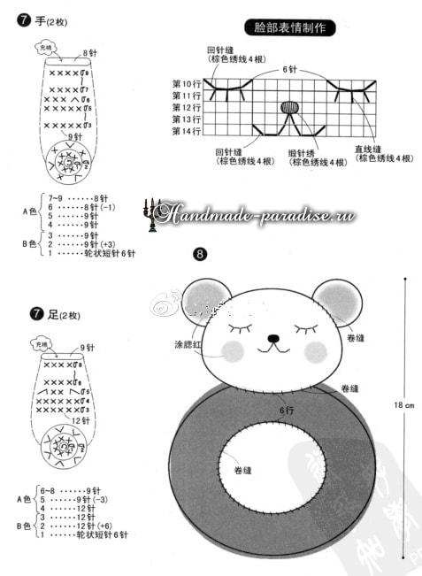 Схема вязания крючком детской погремушки (5)