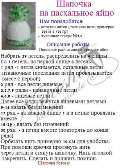 Как связать шапочку для яйца
