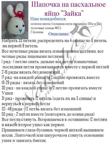 Как связать шапочку для яйца (3)