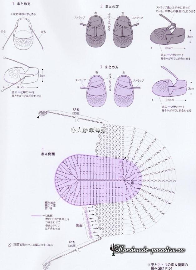 Вязание пинеток крючком для детей от 2 лет 38