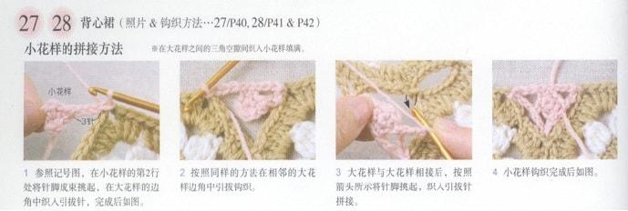 Вяжем крючком сарафан для девочки. Схема (4)