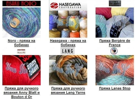 Пряжа для вязания в интернет-магазине YarnForYou.ru