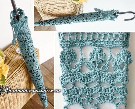 Вяжем крючком чехол для зонта - трости (2)