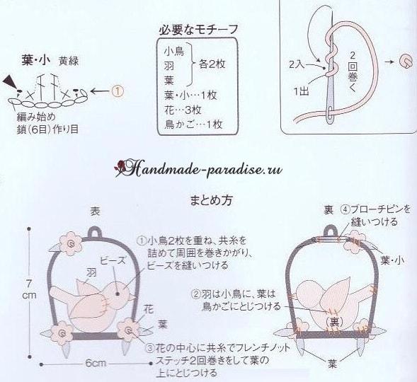 Вяжем птичку крючком - на веточке и в клеточке (6)