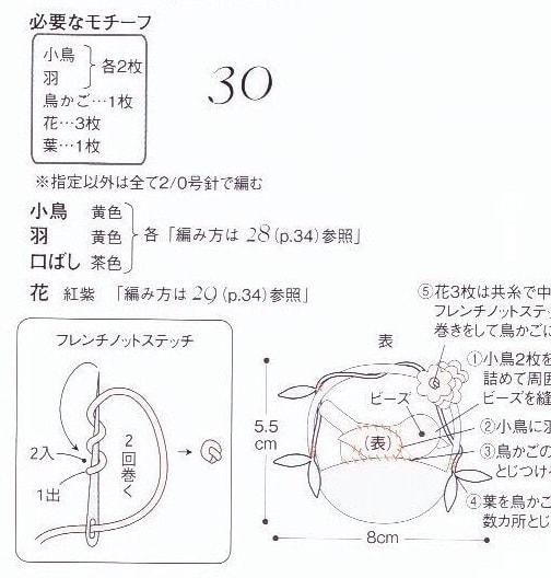 Вяжем птичку крючком - на веточке и в клеточке (7)