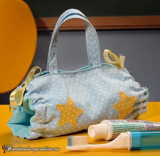 Шьем дорожную сумочку для предметов личной гигиены (7)
