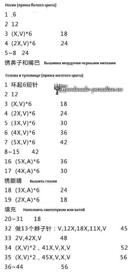 Игрушка амигуруми - АЛЬПАКА (2)