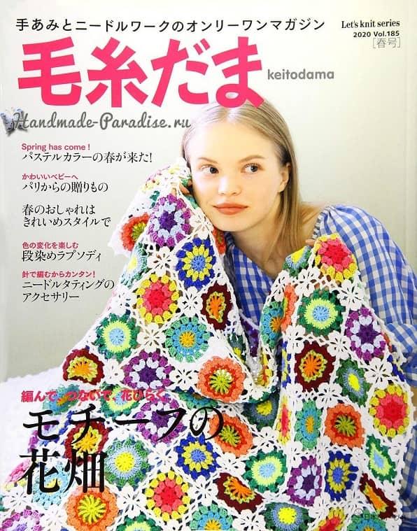 KEITO DAMA 185 - 2020 SPRING (1)
