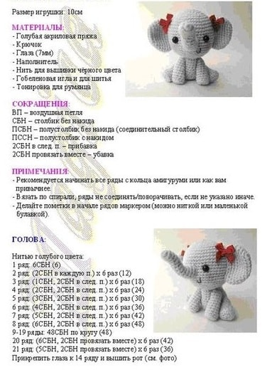 slonik-amigurumi-shema-i-opisanie-2