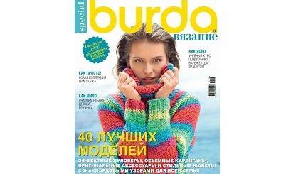 Журнал BURDA. СПЕЦВЫПУСК №7 2016 ВЯЗАНИЕ