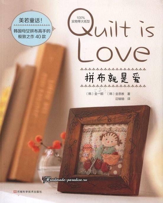 Японский пэчворк. Журнал «Quilt is LOVE»