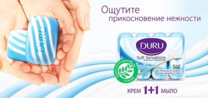 Качественная продукция Duru – красота и здоровье кожи