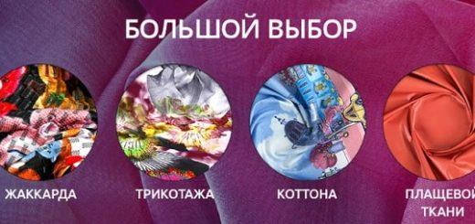 Магазин тканей etkani.com