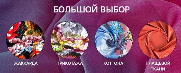 magazin-tkaney-etkani-2