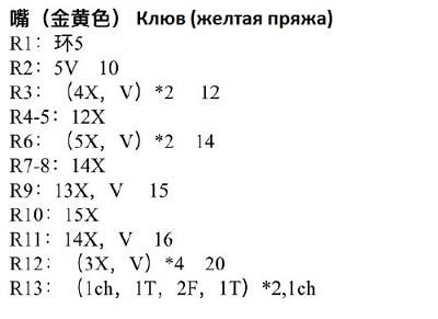 utochka-v-shlyapke-vyazhem-kryuchkom-igrushku-4