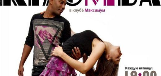 Школа танцев МПГУ