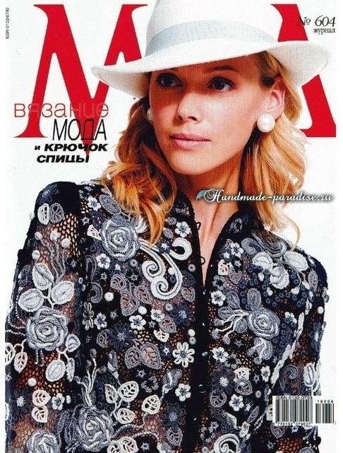 Журнал Мод №604 - 2016. Новый выпуск