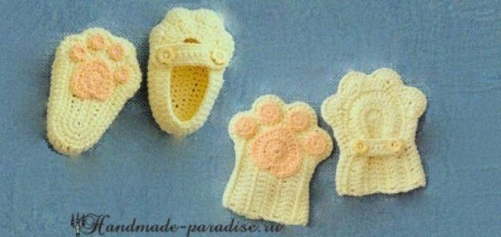 Детские тапочки и варежки «Кошачьи лапки» крючком (3)