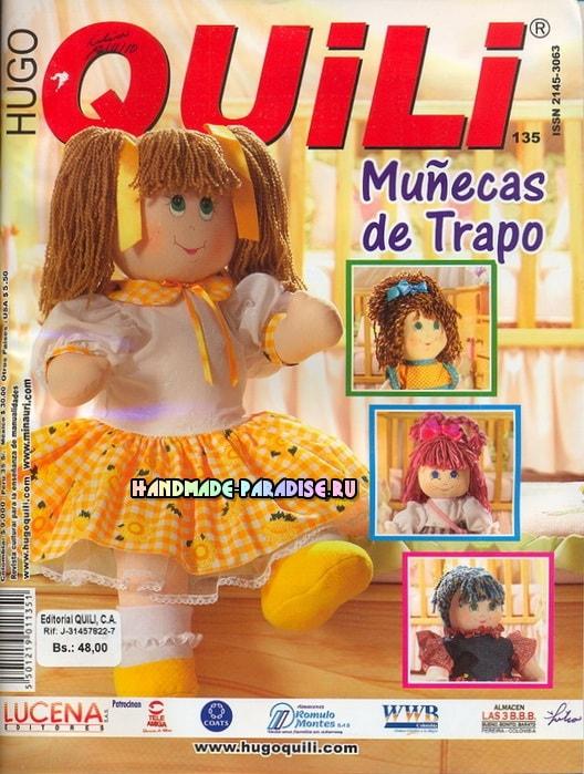 QUILI - 135. Журнал с выкройками текстильных кукол (2)