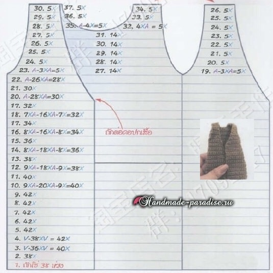 Вязаная одежда для мальчиков амигуруми (7)
