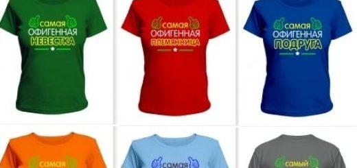 Заказывайте печать на футболках