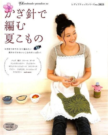 Crochet Summer Accessories. Японский журнал со схемами (1)