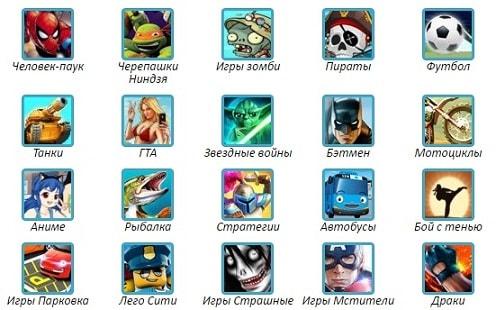 Флеш игры для мальчиков (1)