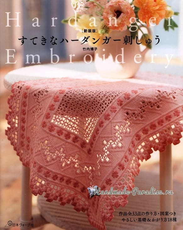 LET'S KNIT SERIES NV70524 - HARDANGER EMBROIDERY 2019 (1)