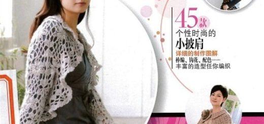 Шали, пончо и накидки в японском журнале со схемами