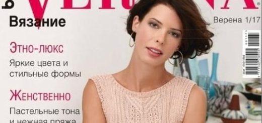 Вязание спицами от Burda. Журнал «VERENA №1 2017» (1)