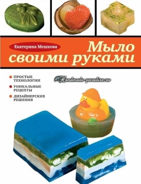 Мыло своими руками. Книга (2)