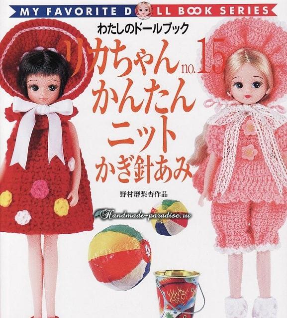Вязание одежды для кукол. Журнал со схемами (1)