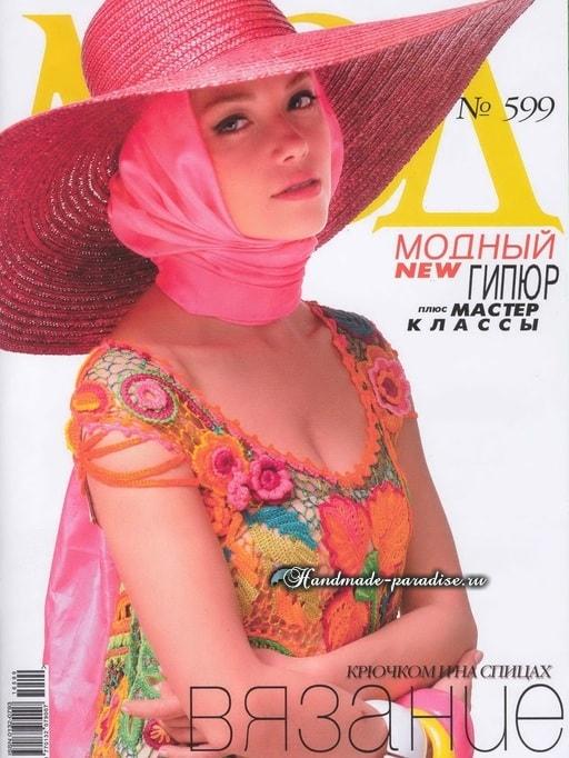 Журнал Мод №599 — 2016. Новый выпуск (1)