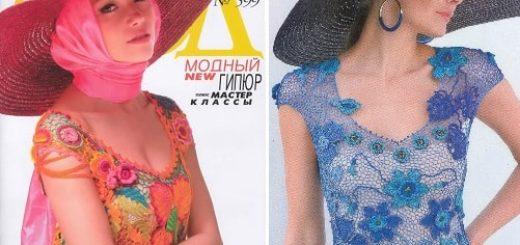 Журнал Мод №599 — 2016. Новый выпуск (2)