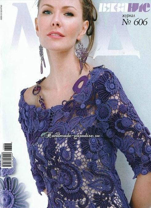 Журнал Мод №606 - 2017. Новый выпуск (2)