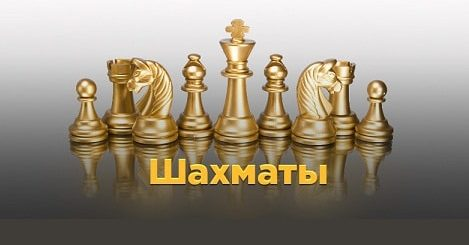 Шахматы на двоих онлайн на LuckForFree.com (1)