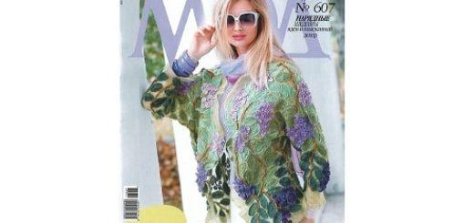 Журнал Мод №607 - 2017. Новый выпуск (1)